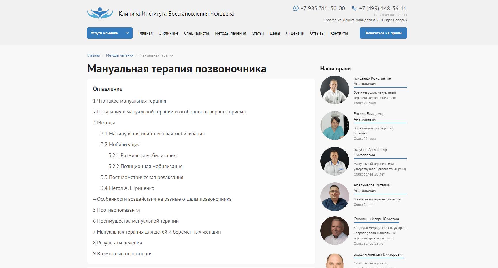 Акцент на основные услуги клиники