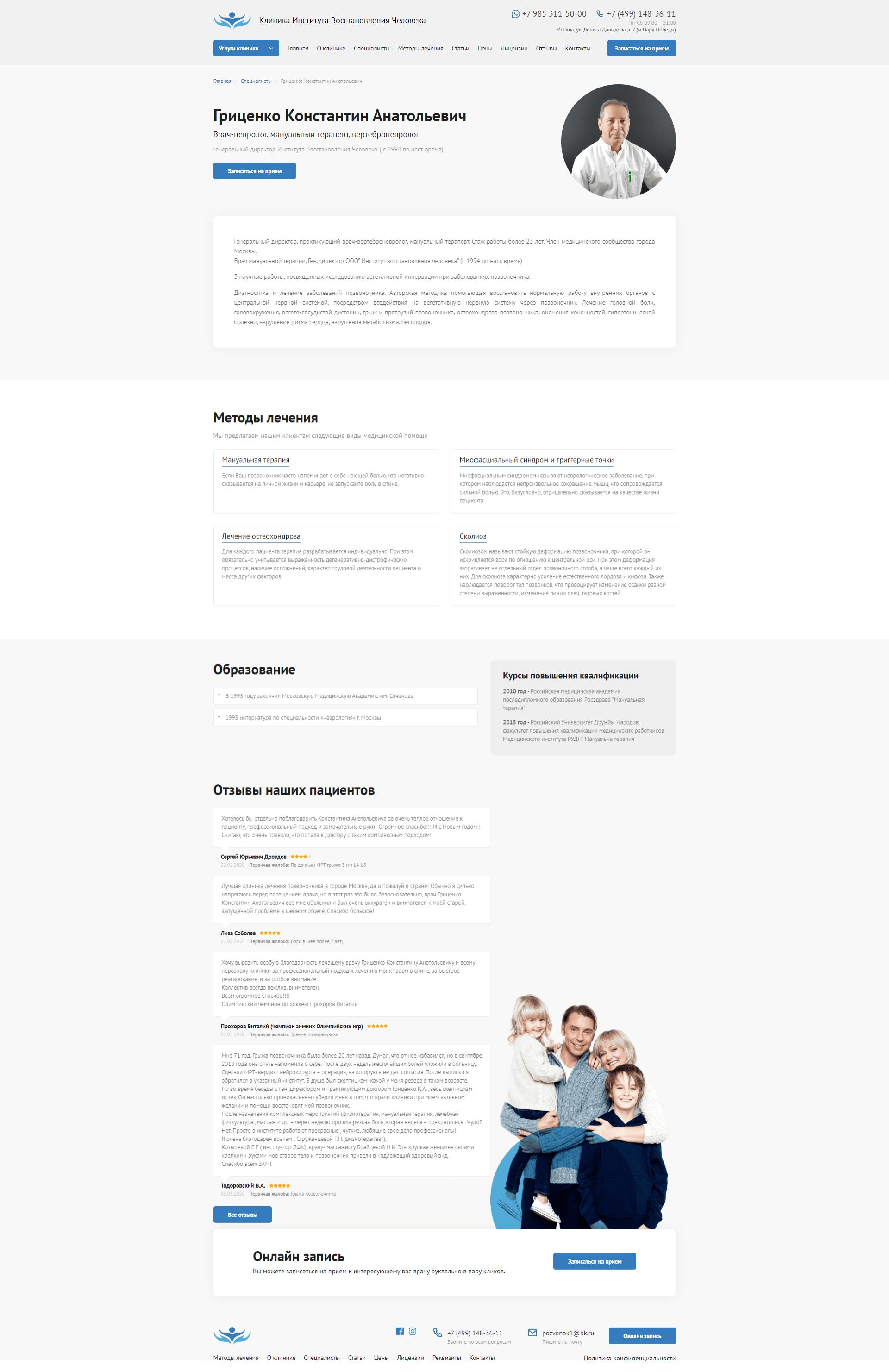 Детальная страница о враче