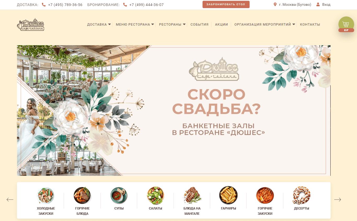 SEO-gродвижение ресторанов и кафе