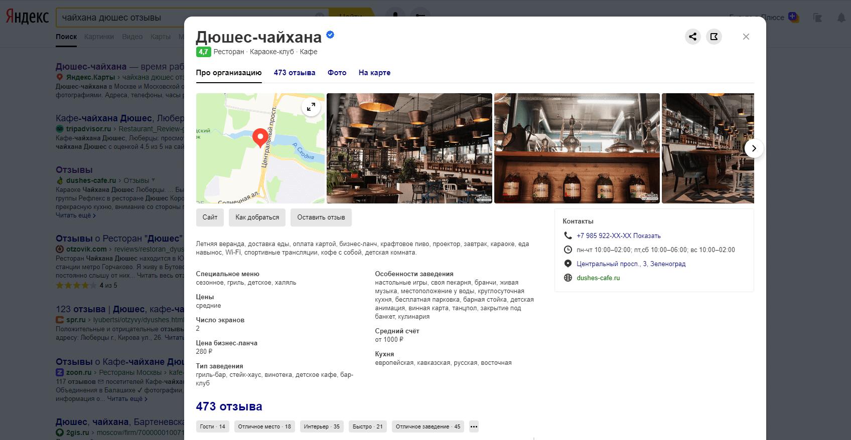 Отзывы о ресторанах и кафе