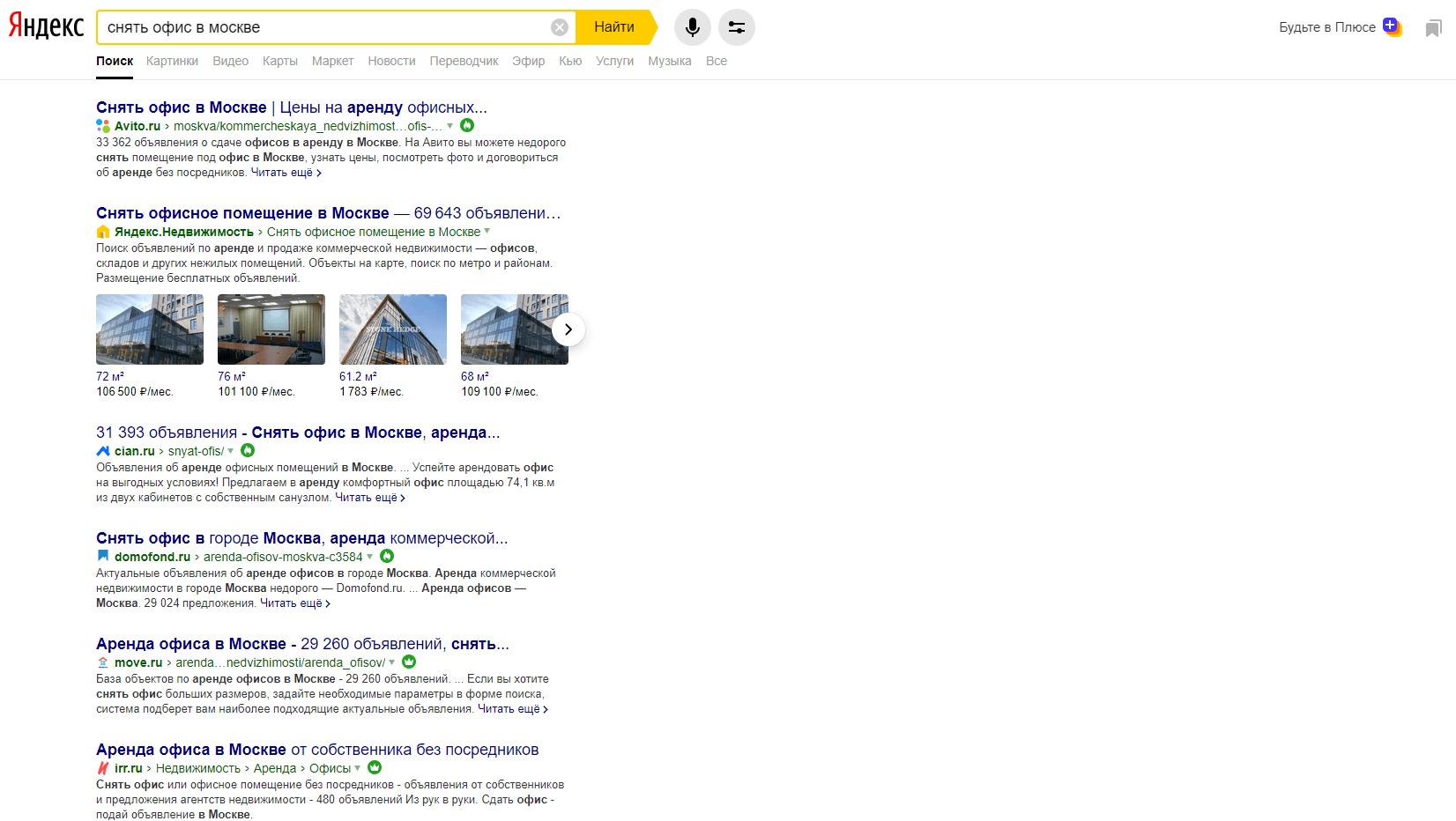 Поисковая выдача агрегаторов в органическом поиске