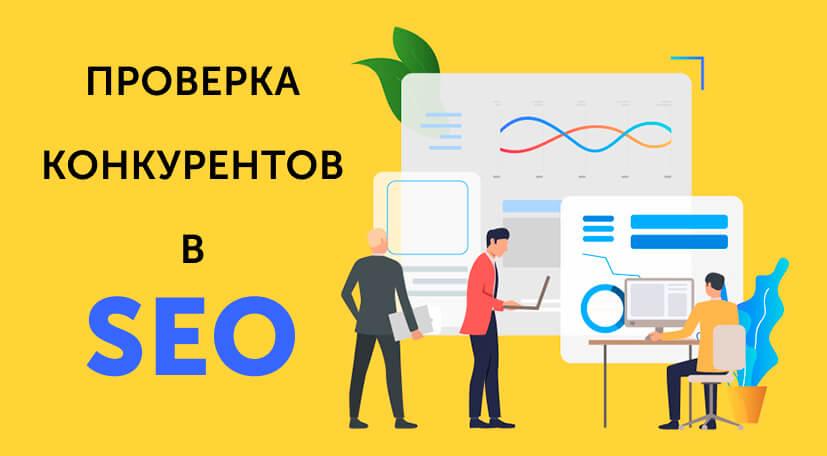 Как проверить сайты конкурентов по SEO