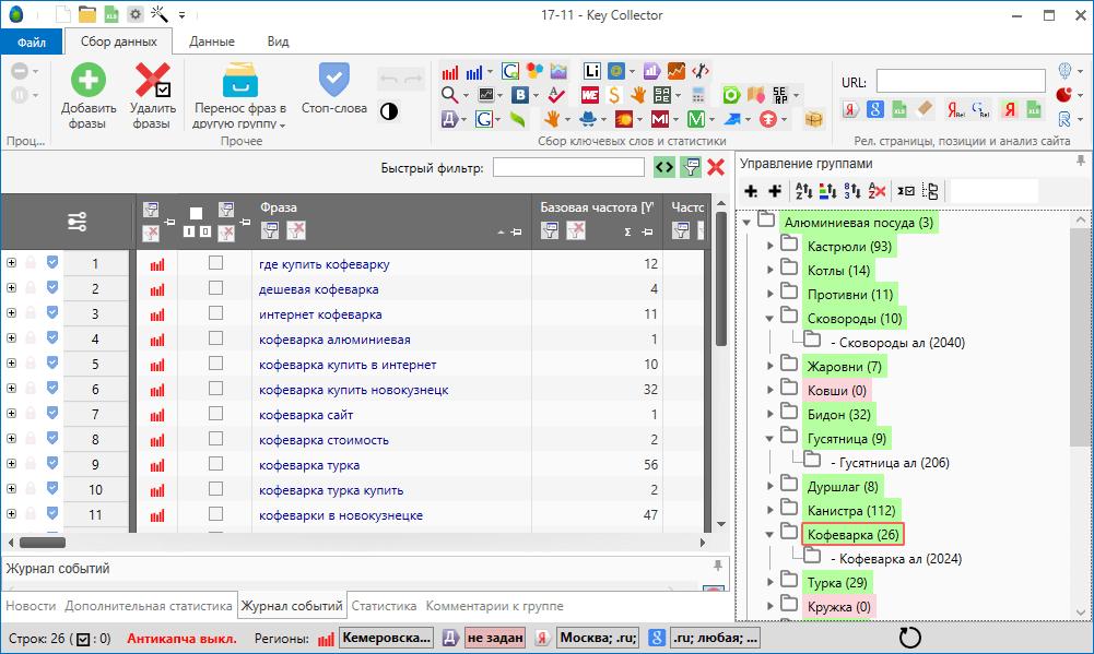 Key Collector для сбора семантического ядра