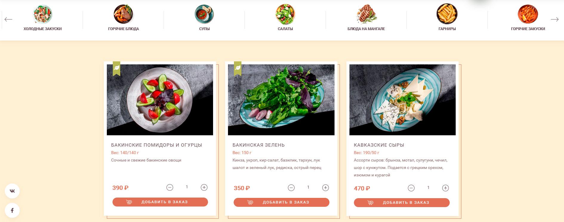 Удобство использования меню и блюд