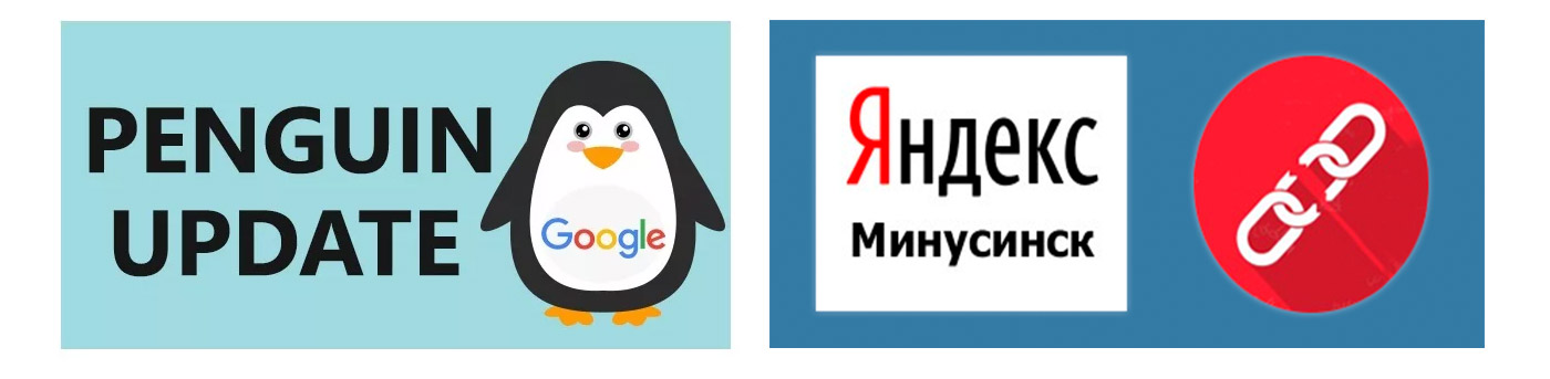 Алгоритм Яндекс Минусинск и Google Penguin