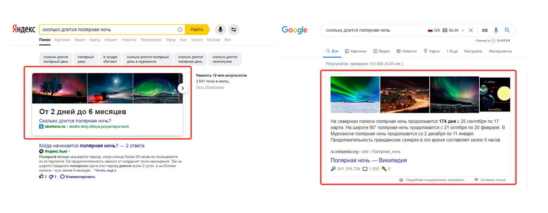 Быстрые ответы на вопросы от Яндекс и Google