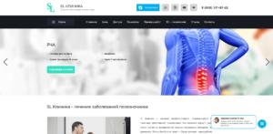 Создание сайта SL-Клиники специализирующейся на лечении заболеваний позвоночника