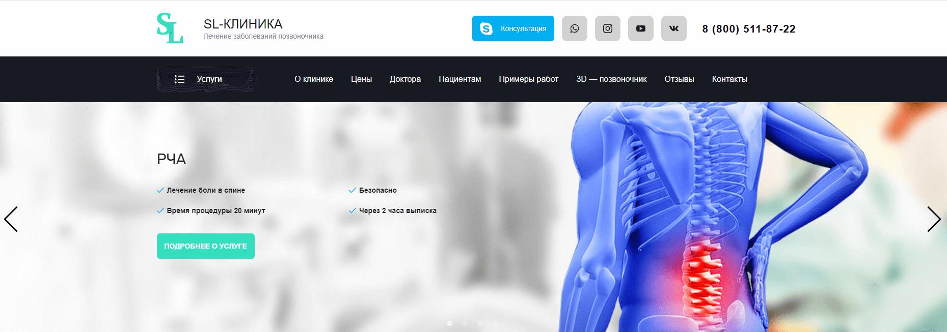 Продвижение сайта медицинской тематики