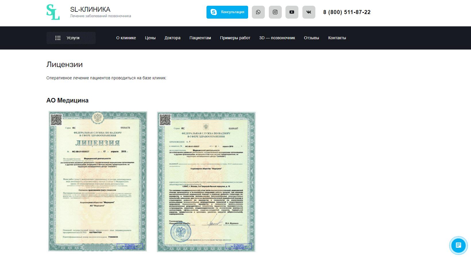 Пример размещения лицензий на медицинском сайте