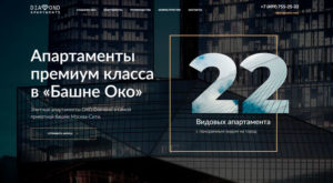 Создание сайта по продаже 22 элитных апартаментов в башне ОКО Москва-Сити