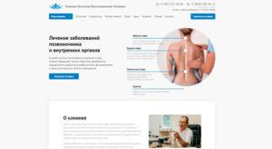 Сайт медицинской клиники Институт восстановления человека
