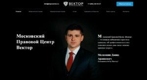 Создание сайта для юридической компании МПЦ Вектор