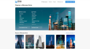 Создание информационного портала по Москва-Сити