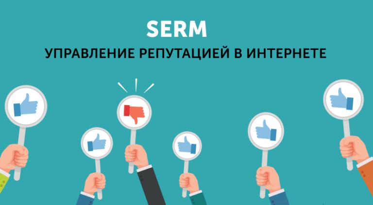SERM и управление репутацией в интернете