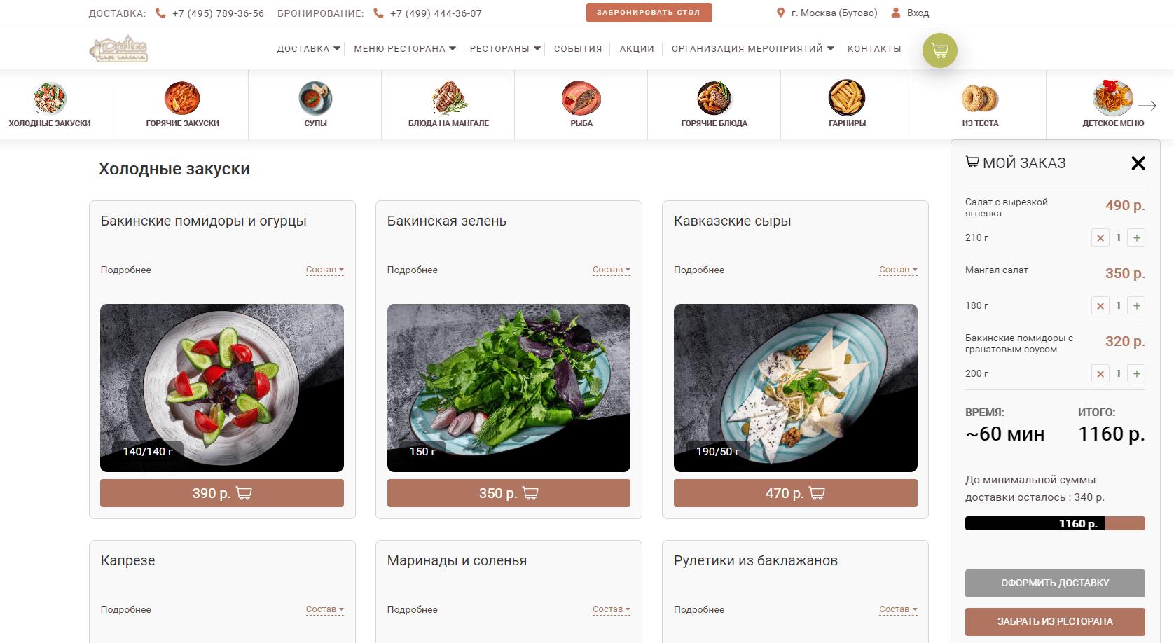 Меню доставки ресторана Дюшес