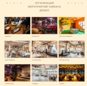 Страница организация мероприятий в ресторане Дюшес