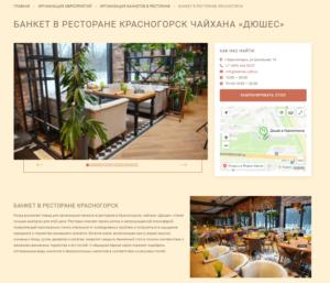 Детальная страница банкета в ресторане Дюшес