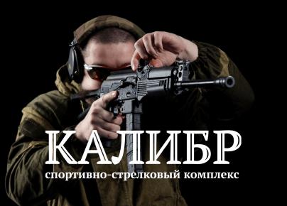 Кейс по созданию сайта для стрелкового клуба ССК Калибр