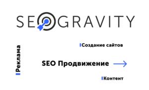 Студия по созданию и продвижению сайтов SEO Gravity