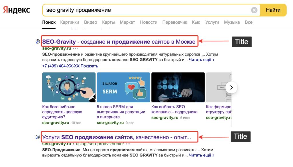Отображение тега Title в поисковой выдаче Яндекс